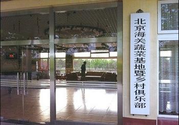 Вход на специальную базу выращивания овощей для пекинской таможни. Фото с epochtimes.com