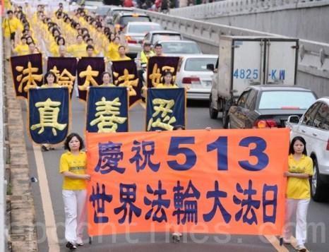 Мероприятия, посвящённые Всемирному Дню Фалунь Дафа. Май 2011 год. Район Таочжумяо, Тайвань. Фото: The Epoch Times
