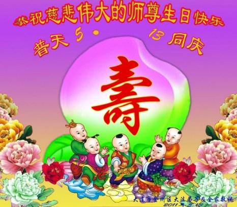 Поздравительные открытки к Всемирному Дню Фалунь Дафа. Май 2011 год