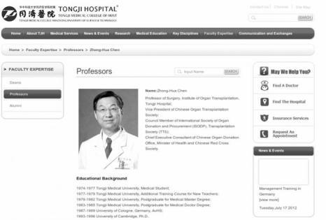 Доктор Чэнь Чжунхуа, известный китайский хирург, занимает официальные посты в Обществе трансплантологов, несмотря на его участие в неэтичной деятельности. Скриншот с сайта больницы «Тунцзи».