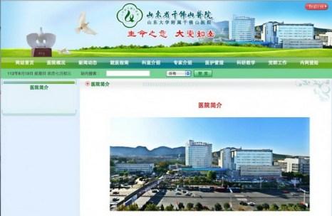 Скриншот веб-сайта больницы Цяньфошань, сотрудников которой обвиняют в причастности к извлечению органов у политических заключённых. Фото с сайта theepochtimes.com
