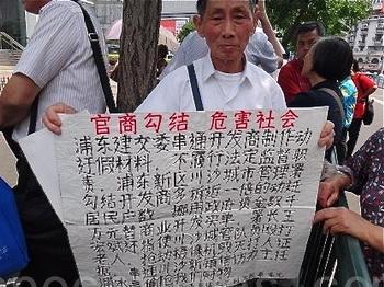 В Шанхае жители города собрались перед зданием правительства. Фото: The Epoch Times