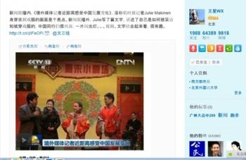 Американская журналистка Макинен пошла в Пекинскую оперу, где её неожиданно вызвали на сцену в целях пропаганды. Фото: с сайта weibo.com