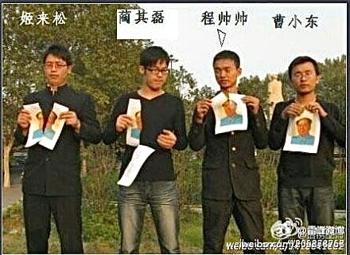 Цзи Лайсун, Линь Цилэй, Чэнь Шуайшуай, Цао Сяодун рвут фото бывшего лидера коммунистической партии Китая Мао Цзэдуна. Сейчас местонахождение Чэнь Шуайшуая и Линь Цилэя неизвестно. Фото с сайта weibo.com