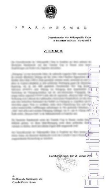 Ксерокопия письма Генерального консула Китая во Франкфурте. Фото с сайта zhuichaguoji.org