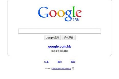 Скриншот от Google.cn в субботу, 10 ноября 2012 г. Фото с сайта theepochtimes.com
