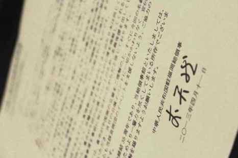 Письмо китайского консульства в Фукуока, направленное недавно местным властям и спонсорам, с требованием не поддерживать и не ходить на представление труппы Shen Yun, которая в настоящее время гастролирует по Японии, представляя китайские классические танцы и музыку. Фото: The Epoch Times
