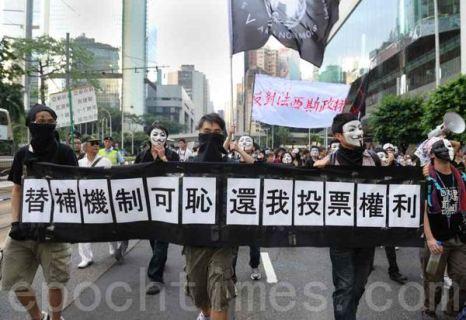 Участники  марша протеста против решения правительства  и Законодательного совета. Фото: Songxiang Long / The Epoch Times