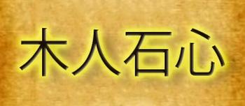 Китайская идиома: деревянное тело и каменное сердце (Му Жень Ши Синь). Иллюстрация Евгений Довбуш/The Epoch Times Украина