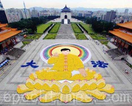 Живая картина состоящая из 7400 последователей Фалуньгун, изображающая образ основателя Фалуньгун Мастера Ли Хунчжи. Тайбэй, Тайвань. Апрель 2012 год. Фото: The Epoch Times