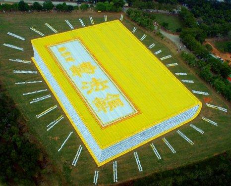 Изображение книги «Чжуань Фалунь» (главная книга Фалуньгун). Участвует более 6 тыс. человек. Тайвань. 2009 год