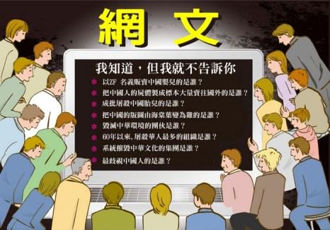 В Китае быстрыми темпами развивается настоящее народное СМИ — блогосфера. Рисунок с epochtimes.com