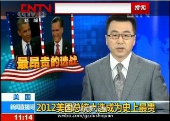 Сообщение CCTV вызвало волну критики и насмешек среди рядовых китайцев. Фото с epochtimes.com