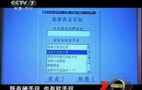 Разработанная китайскими военными программа для кибер-атак «засветилась» на центральном телеканале CCTV. В качестве целей для атаки, в программе занесены сайты сторонников Фалуньгун. Фото с epochtimes.com