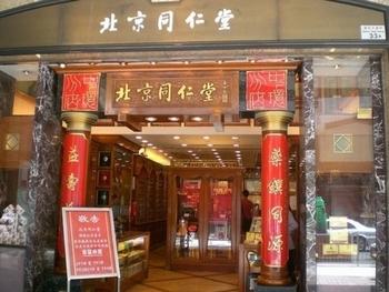 Препараты традиционной китайской медицины известной компании «Тунжэньтан» оказались токсичными. Фото с epochtimes.com