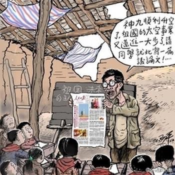 Учитель показывает школьникам статью о запуске китайского космического корабля и предлагает написать сочинение об их великой родине. Карикатура из китайских блогов