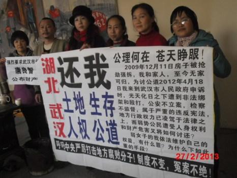 Петиционеры из города Уханя провинции Хэбэй призывают власти вернуть им отобранную землю и не нарушать их права человека. Пекин. Февраль 2013 года. Фото с epochtimes.com