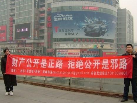 Надпись на плакате: «Обнародовать данные о личном состоянии — это правильный путь, а отказать это сделать — это еретический путь». Пекин. Февраль 2013 года. Фото с epochtimes.com