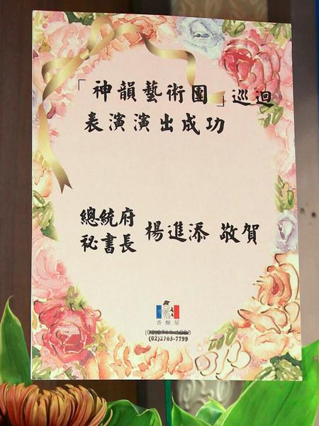 Поздравительная открытка труппе Shen Yun от председателя администрации президента Ян Цзиньтяня. Тайвань. Февраль 2013 год. Фото: The Epoch Times