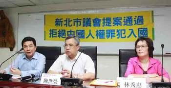 Пресс-конференция, посвящённая принятию законопроекта «Не приглашать, не приветствовать, не принимать злостных нарушителей прав человека из коммунистической партии Китая». Город Синьбэй, Тайвань. 25 мая 2011 год. Фото: minghui.org