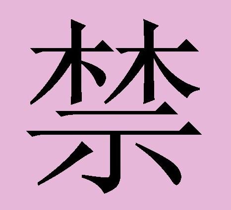 Иероглиф «цзинь», который означает «запрет».