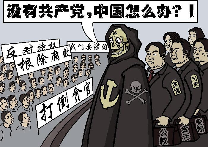 «Как Китаю жить без компартии?» Иллюстрация: Великая Эпоха (The Epoch Times)