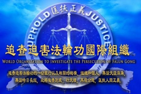 Организация ВОРПФ собирает информацию обо всех участниках преследования сторонников Фалуньгун в Китае и готовит материалы для предстоящего суда над ними
