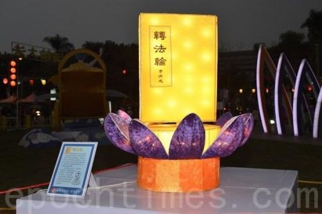 Скульптура в виде расположенной на цветке лотоса книги «Чжуань Фалунь» — главной книги учения Фалуньгун. Тайвань. 2014 год. Фото: The Epoch Times