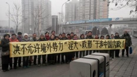 Китайские активисты протестуют против участия в сессии депутатов-эмигрантов. Пекин. Февраль 2014 года. Фото: Rights Campaign