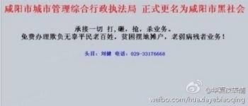 Сайт городских контролёров города Сяньян была переименована в сайт городской мафии