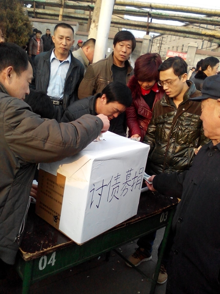 Жители района собирают пожертвования для помощи бастующим шахтёрам. Провинция Шаньдун. Февраль 2014 года. Фото с epochtimes.com
