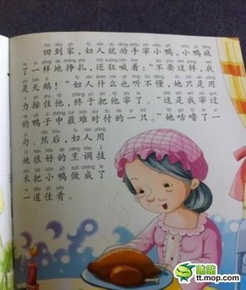 В китайской версии сказки о гадком утёнке он превратится в прекрасное блюдо, а не в прекрасного лебедя. Фото: Mop.com