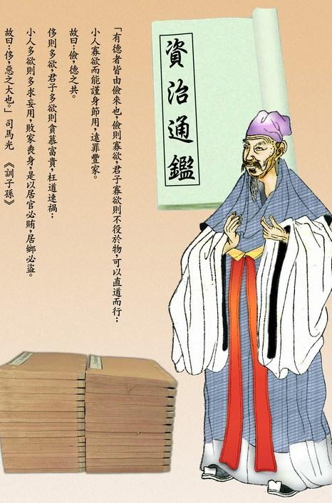 Сыма Гуан — историк периода правления династии Сун и создатель монументальной хроники истории Китая. Иллюстрация: Zona Yeh/Великая Эпоха(The Epoch Times)