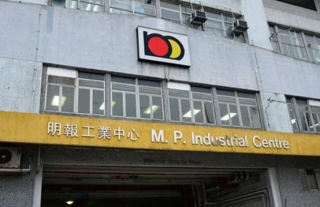Индустриальный центр Ming Pao. Фото: Bilong/Epoch Times