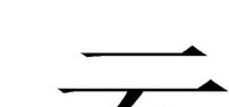 Правая нижняя часть иероглифа «инь» обозначает облако