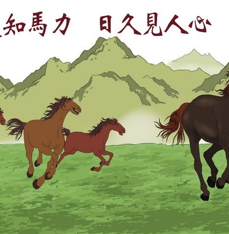 Долгий путь может показать выносливость лошади, а время может раскрыть истинную природу человека. Иллюстрация: Zhiching Chen/Великая Эпоха (The Epoch Times)