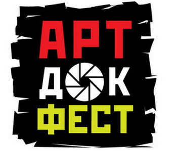 фестиваль документального кино  «Артдокфест». Фото: kinote.info