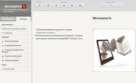 Скриншот с сайта oldbook.megacampus.com
