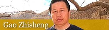 Китайский адвокат по правам человека Гао Чжишен