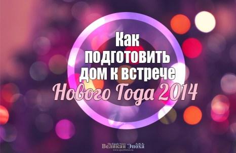 Как подготовить дом к встрече Нового года 2014. Иллюстрация: Кирилл Белан. Великая Эпоха (The Epoch Times)
