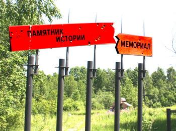 Вход в мемориальное кладбище жертв массовых политических репрессий под Иркутском. Фото: Николай ОШКАЙ/Великая Эпоха
