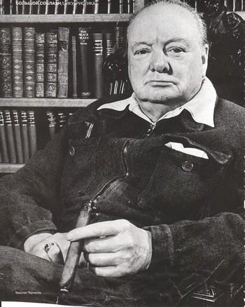 Портрет Уинстона Черчилля с сигарой, 1948 год. Фото с сайта liveinternet.ru