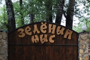 Фото с сайта revizor64.ru/turbazyi