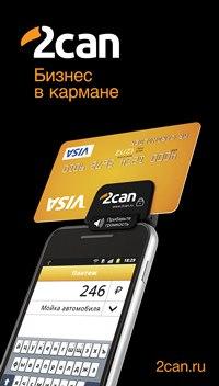 Оплата картой: новые возможности для малого бизнеса. Фото: 2can.ru