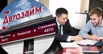 Основные преимущества кредитования автоломбардом. Фото: avtozaym.ru