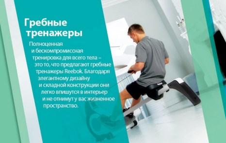 Каталог гребных тренажёров Reebok. Фото: reebok-fit.ru