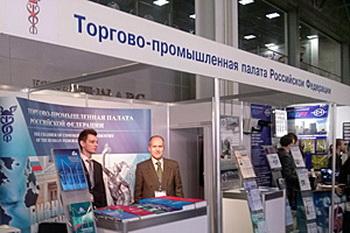 Новый форум от ТПП Центра. Фото: tpprf.ru