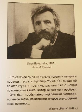 Илья Бокштейн на обратной обложке книги его стихов