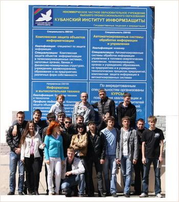 Кубанский институт информзащиты приглашает выпускников школ России получить востребованную специальность