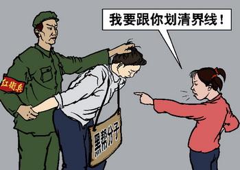Во времена «Культурной революции» дочь сказала отцу: «Я хочу порвать все связи с тобой!». Отца объявили классовым врагом и заставили носить табличку с надписью «член чёрной банды». Иллюстрация: Великая Эпоха (The Epoch Times)